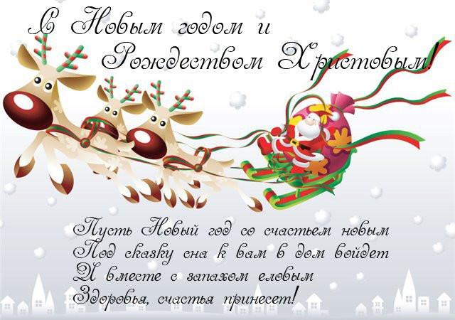 Оригинальные Поздравления С Новым Годом И Рождеством