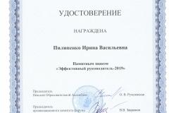 И.В.19