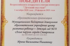 дс-года21