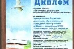 100 ДОУ 18 с
